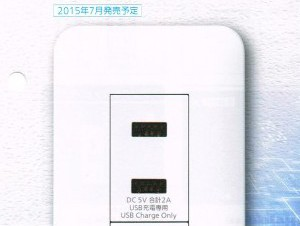 USBコンセントポート