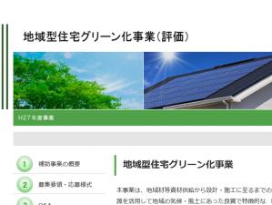 地域住宅グリーン化事業