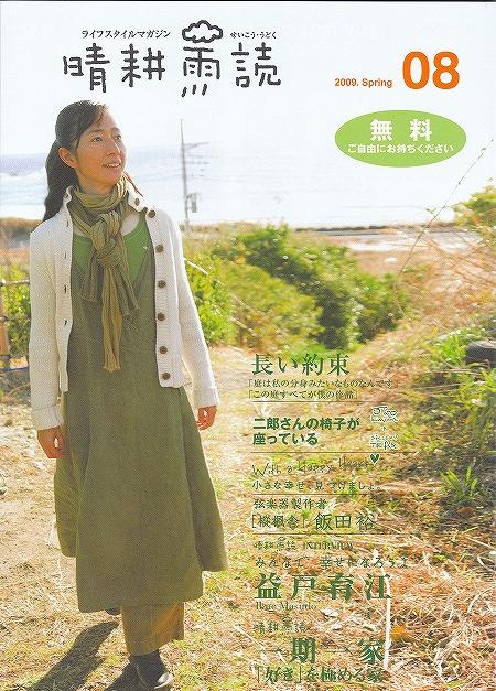晴耕雨読08