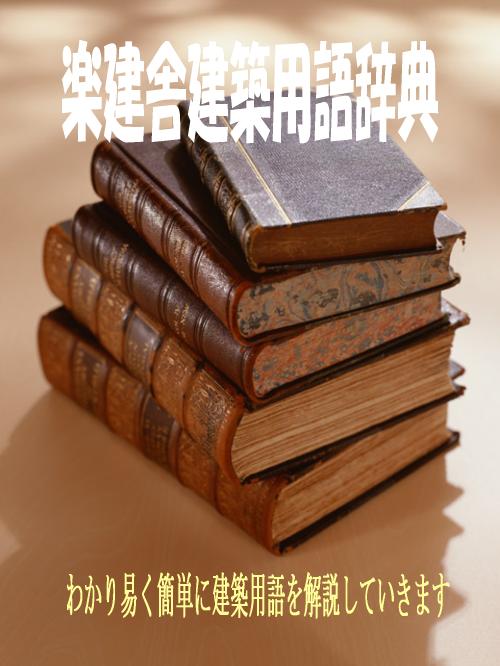 楽建舎の用語辞典