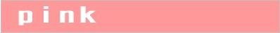 ピンク カラーコーディネート