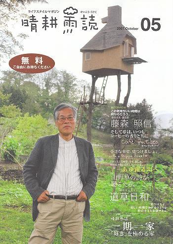 晴耕雨読05