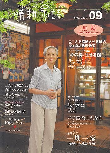 晴耕雨読09