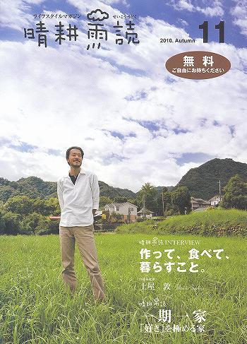 晴耕雨読11