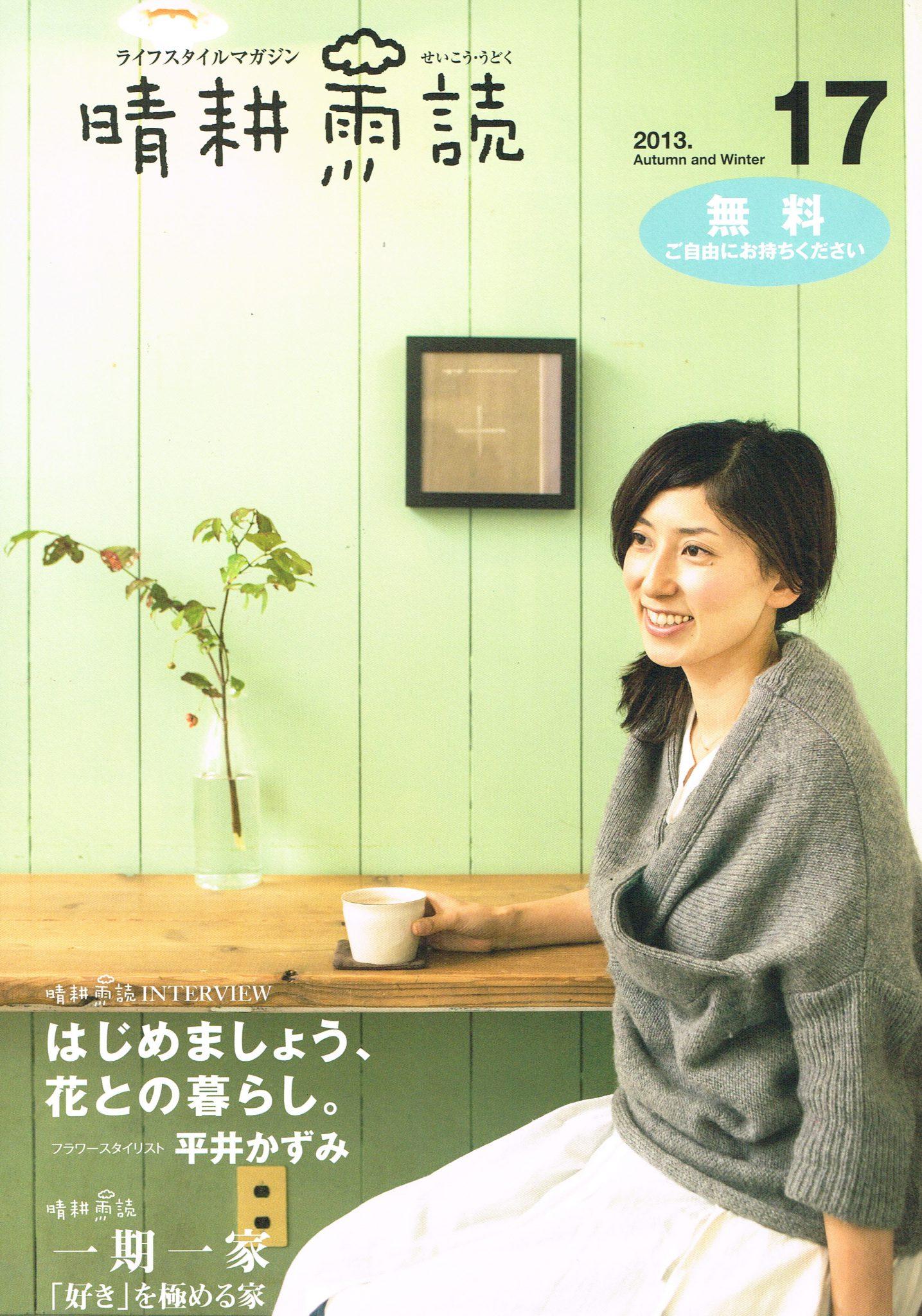 晴耕雨読18号