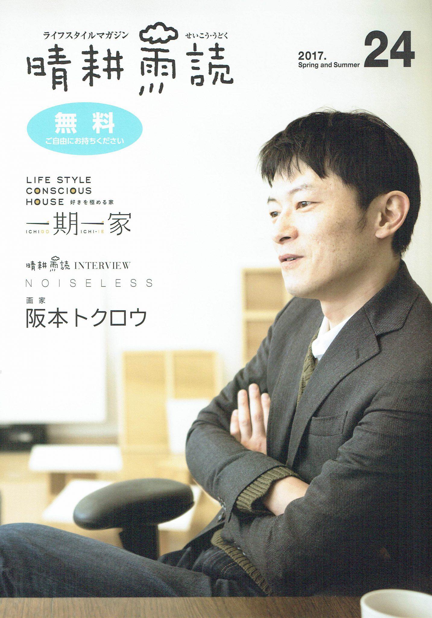 晴耕雨読24号